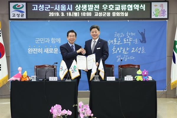 박원순 서울시장과 백두현 고성군수가 3월 18일 오전 고성군청 회의실에서 협약을 맺었다.