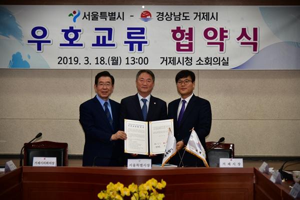 박원순 서울시장과 변광용 거제시장이 3월 18일 오전 거제시청 회의실에서 협약을 맺었다.