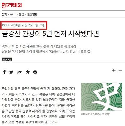 본문에 인용된 <한겨레 21> 기고문.