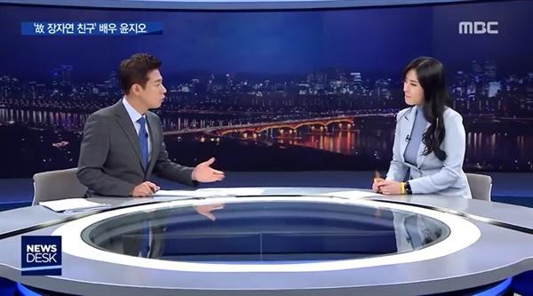 18일 MBC <뉴스데스크>에 출연한 고 장자연씨의 동료 배우 윤지오씨.
