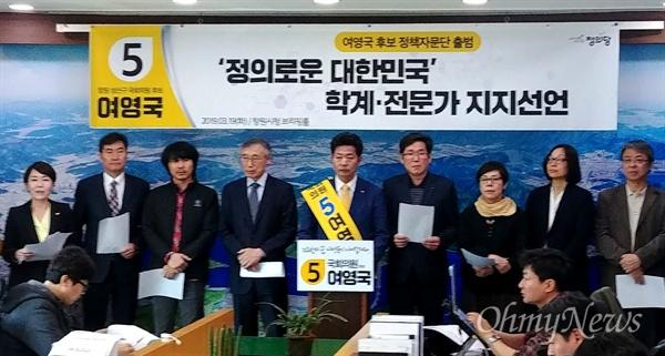 정의당 여영국 후보는 정책자문단과 함께 3월 19일 창원시청에서 기자회견을 열었다.