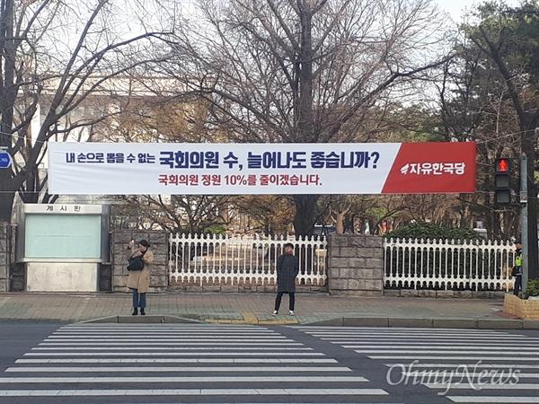 국회의사당 앞에 걸린 자유한국당 현수막. '내 손으로 뽑을 수 없는 국회의원 수, 늘어나도 좋습니까' '국회의원 정원 10%를 줄이겠습니다'라고 적어놨다.