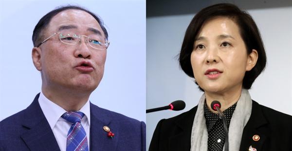 홍남기 기획재정부 장관(왼)과 유은혜 교육부 장관(오)