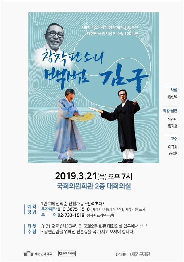 오는 21일 오후 7시 국회의원회관 대회의실에서 초청 공연하는 창작판소리 <백범 김구> 포스터.