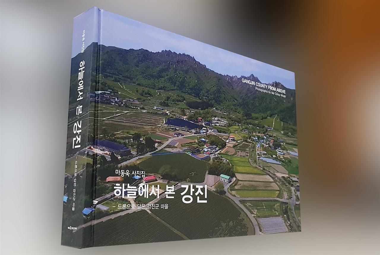 <하늘에서 본 강진>(글·사진 마동욱 / 펴낸곳 에코미디어 / 2019년 2월 / 값 70,000원)
