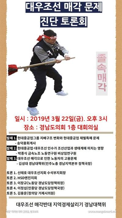 '대우조선 매각 반대·지역경제 살리기 경남대책위'의 토론회.