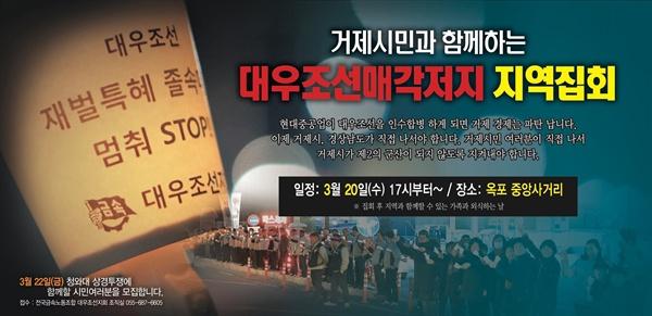 금속노조 대우조선지회는 3월 20일 오후 집회를 연다.