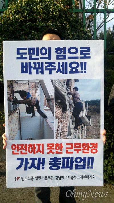 민주노총 일반연맹 일반노동조합 경남에너지중부고객센터지회는 파업을 벌이면서 본사인 경남에너지 앞에서 선전전을 벌이고 있다.