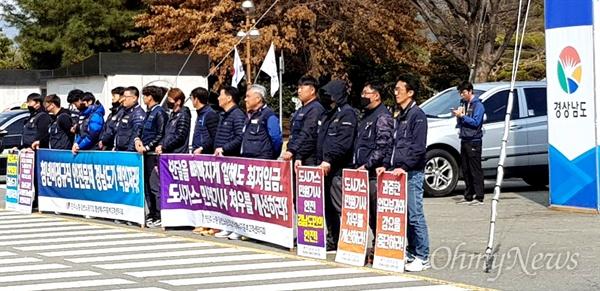 민주노총 일반연맹 일반노동조합 경남에너지중부고객센터지회는 파업을 벌이면서 경남도청 정문 앞에서 집회를 벌이고 있다.