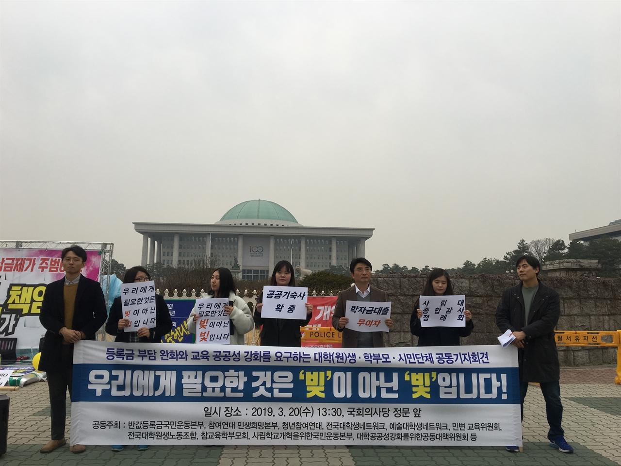 20일 국회 앞에서 대학생, 대학원생,학부모, 교육 시민단체 등은 등록금 부담 완하와 교육 공공성 강화를 요구하는 기자회견을 개최했다.