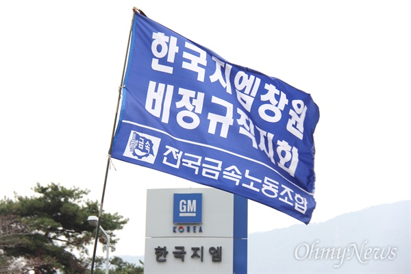 전국금속노동조합 한국지엠창원비정규직지회.