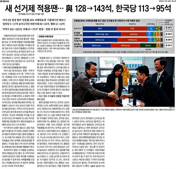조선일보 2019년 3월 18일자 5면 기사