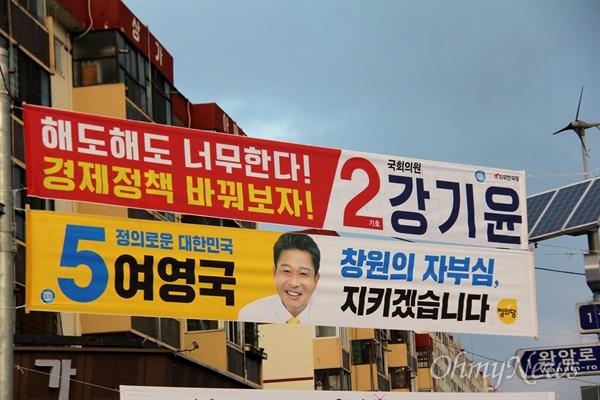 4.3 창원성산 국회의원 보궐선거에 나선 자유한국당 강기윤 후보와 정의당 여영국 후보의 펼침막이 나란히 걸려 있다.