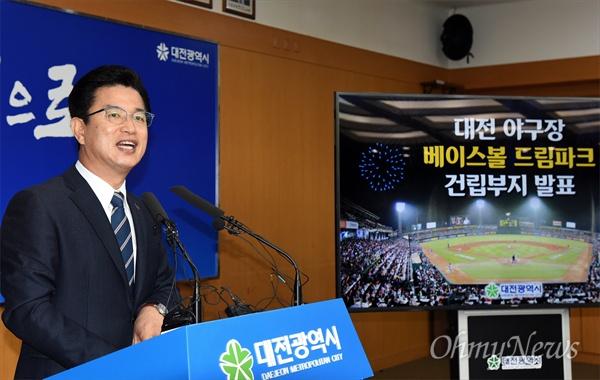 허태정 대전시장은 21일 오전 기자회견을 열고, 신축 야구장 부지를 한밭종합운동장으로 확정했다고 발표했다.