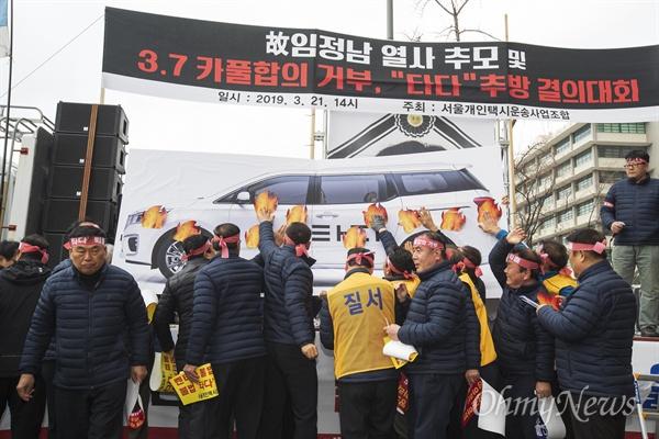 서울개인택시, '타다' 추방 결의대회 21일 오후 서울 광화문 KT앞에서 서울개인택시운송사업조합 주최로 열린 '3.7카풀 합의 거부, '타다' 추방 결의대회'에서 참가자들이 '타다' 화형식을 하고 있다.