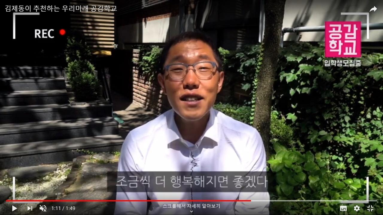 미래당 자문위원인 김제동