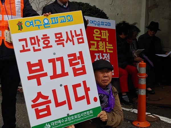 평화와 통일을 여는 사람들 공동대표 김병균 목사가 고만호 목사의 회계를 촉구하는 모습