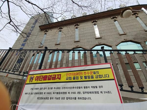 이단출입금지 광고판 뒤로 보이는 여수은파교회 건물이 웅장하다