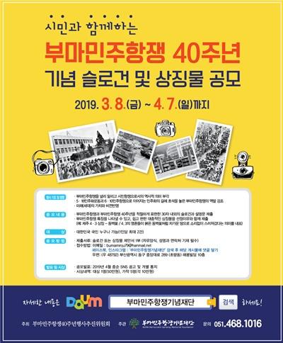 '부마민주항쟁 40주년 기념 슬로건 및 상징물' 공모.