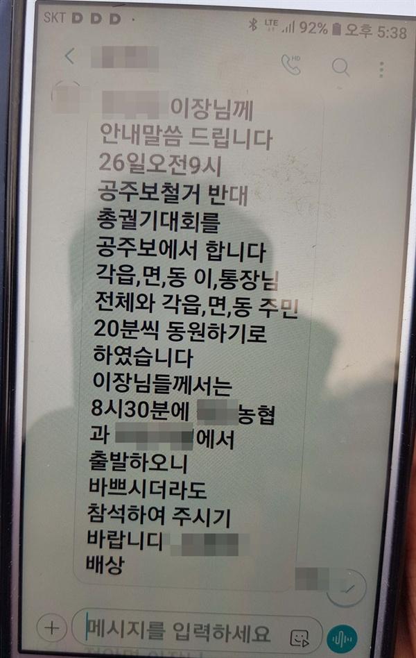 지난 2월 26일 공주보 해체 반대 집회를 위해 이통장협의회가 마을 이장들에게 주민 동원을 요청하는 문자.