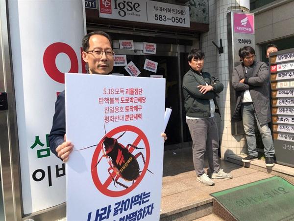 '적폐청산·사회대개혁 부산운동본부'는 3월 22일 자유한국당 부산시당 위원장인 김세연 국회의원(금정) 사무실 앞에서 기자회견을 열었다.