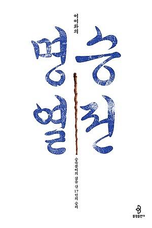 <이이화의 명승열전>(지은이 이이화 / 펴낸곳 불광출판사 / 2019년 3월 14일 / 값 18,000원)