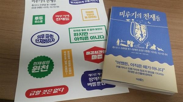 <미루기의 천재들> 스티커와 책 표지