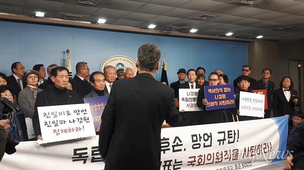 22일 오전 국회 정론관에서 독립유공자 후손 40여명이 참여한 기자회견이 열렸다. 현장 참가자들이 기자회견 도중 구호를 외치려고 하자 국회 관계자가 이를 제지했다.