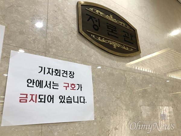 국회 기자회견장 '정론관' 앞. 입구에 '구호 금지' 안내문이 붙어 있다.