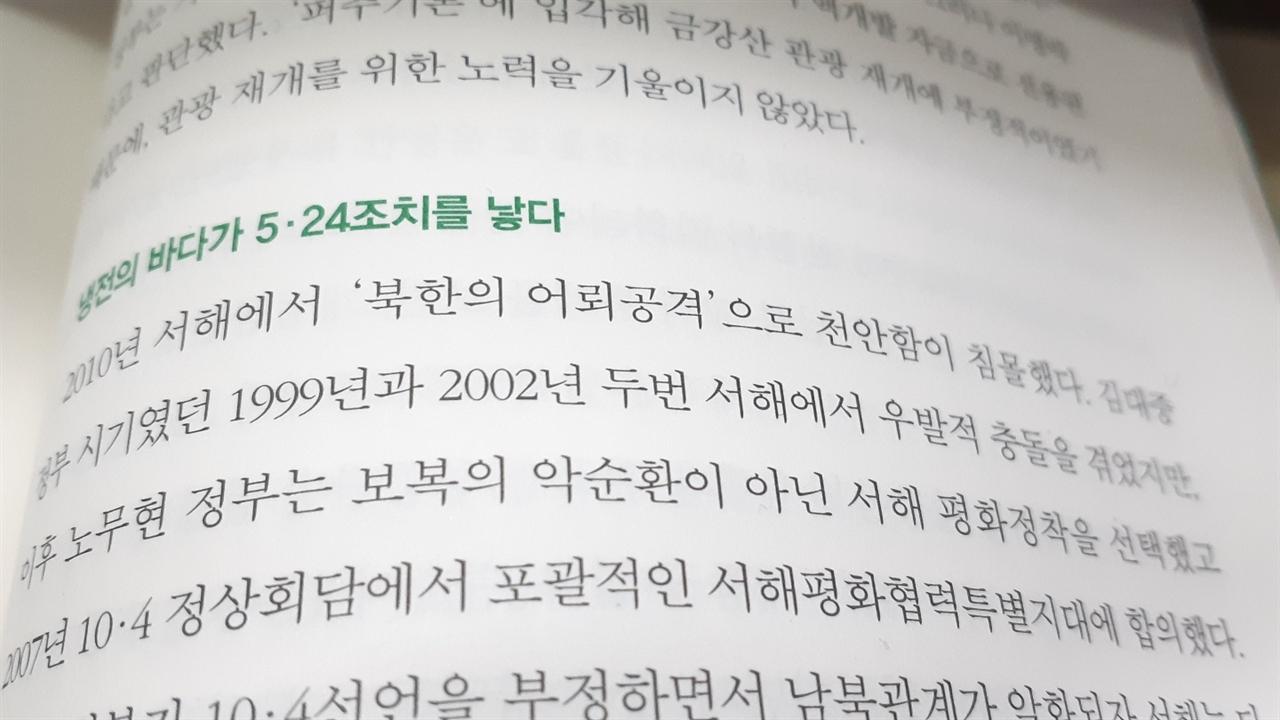 김연철 통일부장관 후보자의 저서 '70년의 대화' 268쪽.