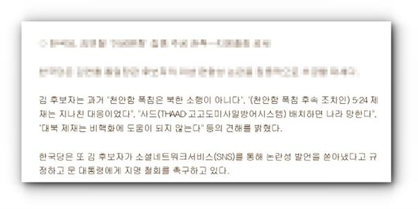 문제시되는 김연철 통일부장관 후보자의 과거 발언을 요약 보도한 기사 중 일부.