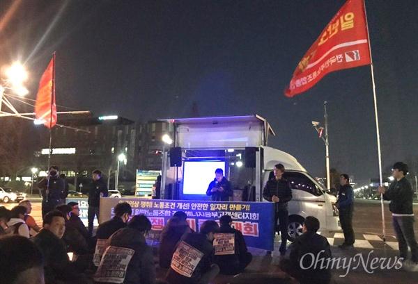 """민주노총 일반연맹 일반노동조합 경남에너지중부고객센터지회는 3월 22일 저녁 경남도청 정문 앞에서 """"파업 투쟁 승리 결의대회""""를 열었다."""