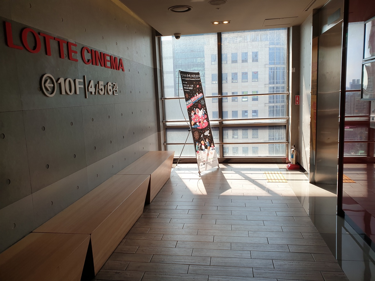 이곳이 바로 롯데시네마 홍대입구점의 10층