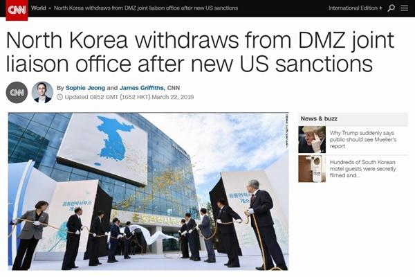 북한의 남북 공동연락사무소 철수를 보도하는 CNN 뉴스 갈무리.