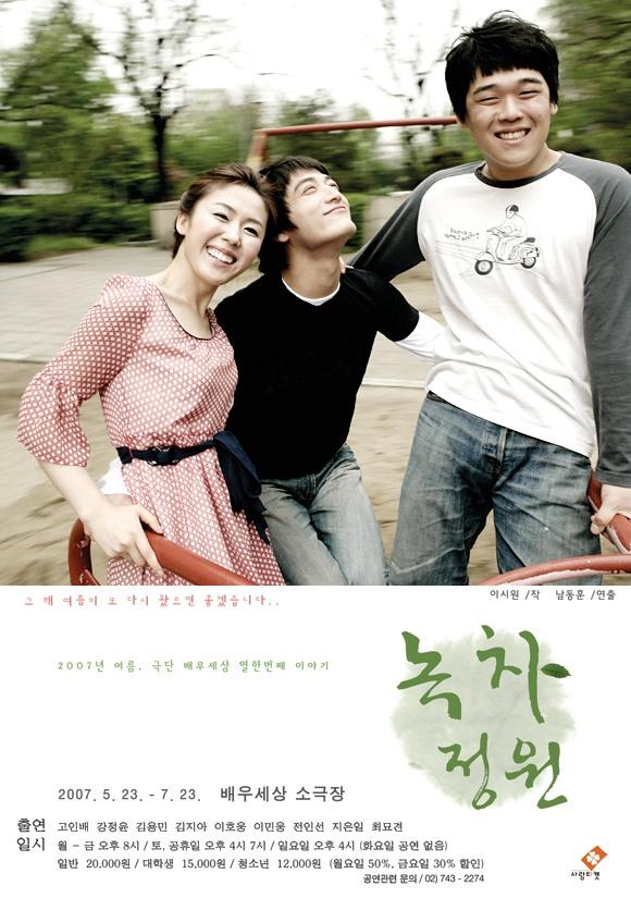 연극 <녹차정원> 포스터