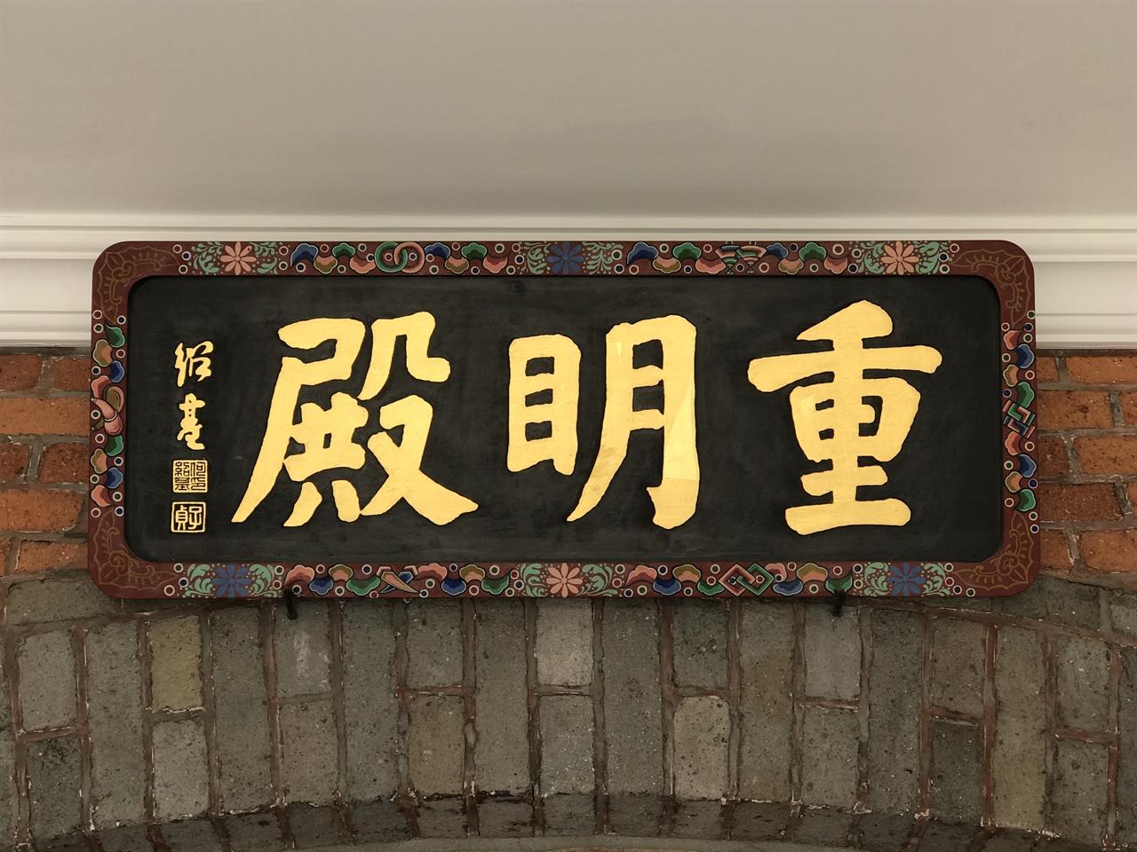 중명전 편액 도서관이 망국의 현장이 된 경우는 우리 역사는 물론 세계사적으로도 흔치 않을 것이다. '중명'은 <주역> 리(離)괘에 나오는 말로 왕과 신하가 자신의 직분을 다 한다는 의미다. 역설적으로 '중명전'이라는 이름은 을사늑약 전후로 대한제국 황제와 신하가 그 직분을 다 했는지 되묻고 있다.
