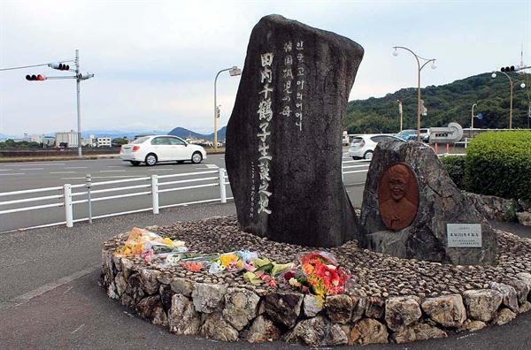 일본 고치현 고치시내에 위치한 '한국 고아의 어머니' 윤학자(다우치 치즈코) 여사 추모비.
