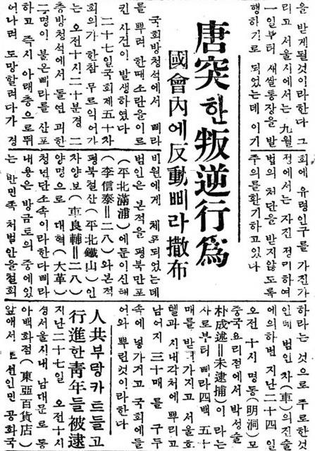 <당돌한 반역행위>(경향신문, 1948. 8. 28) 당시 언론은 이신태 등의 돌출행동을 <당돌한 반역행위>, <반민족자의 발악> 등으로 묘사하며 규탄하였다.