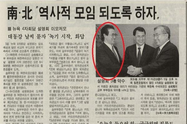4자회담 설명회에 참석한 북한 김계관 외교부 부부장(지금의 외무성 부상). 1997년 3월 6일자 <경향신문>에 실린 기사.