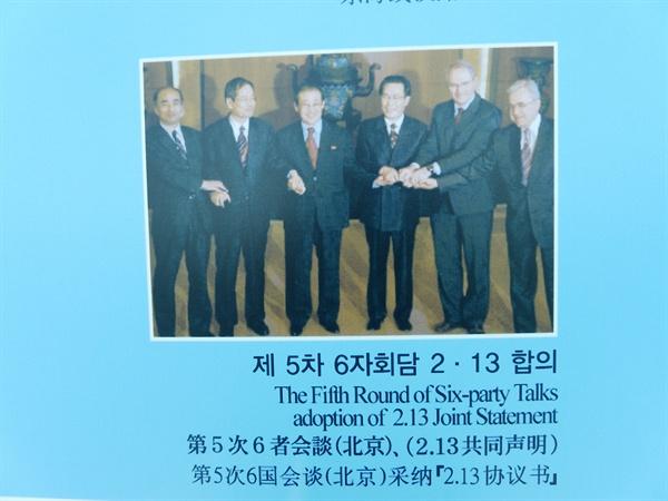 6자회담의 한 장면. 2007년 2·13 합의 당시. 경기도 파주시 탄현면의 오두산 통일전망대에서 찍은 사진.
