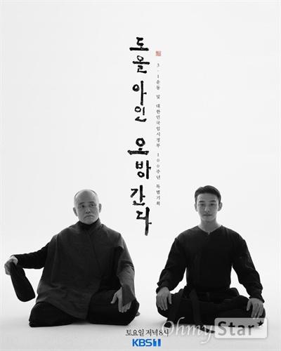 <도올아인 오방간다> 스틸 사진.