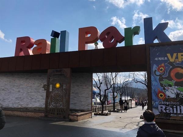 레일바이크 출발지인 레일 파크 김유정역 가까이에 위치해 있다.