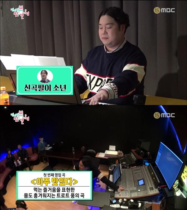 지난 23일 방영된 MBC <전지적 참견 시점>의 한 장면. 작곡가 유재환의 고군분투 곡 판매기가 웃음을 유발했다.