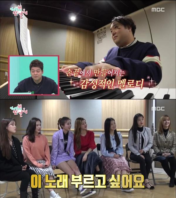 지난 23일 방영된 MBC < 전지적 참견 시점 >의 한 장면.  작곡가 유재환이 그룹 오마이걸에게 직접 자신의 곡을 들려주는 등 곡 세일즈에 나선 모습이 재미를 이끌어 냈다.
