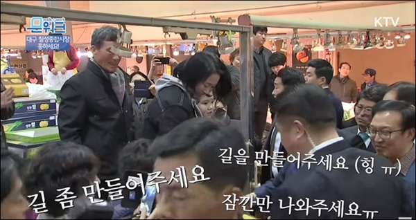 문재인 대통령이 칠성시장을 방문하자 상인들과 시민들이 몰리면서 경호원들이 애를 먹고 있는 모습