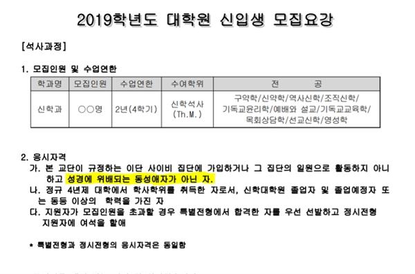 2019학년도 호남신학대학원 신입생 입학 모집 요강