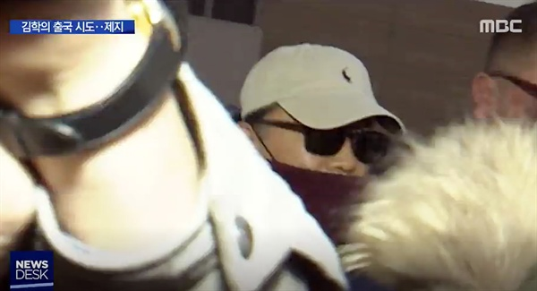 출국 제지당한 김학의 전 차관  성폭력 등의 의혹을 받고 있는 김학의 전 법무부 차관이 23일 새벽 인천공항에서 태국으로 출국을 시도하다 긴급 출국금지 조치가 내려져 공항 청사를 빠져나오고 있다. [MBC뉴스데스크 화면캡처]