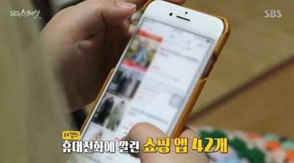 태경씨는 하루 종일 핸드폰을 들고 모바일 쇼핑을 즐겼다.