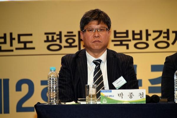 박종철 경상대학교 사회교육과 교수,