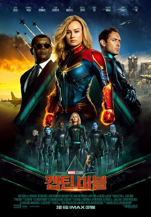 영화 <캡틴마블> 메인 포스터